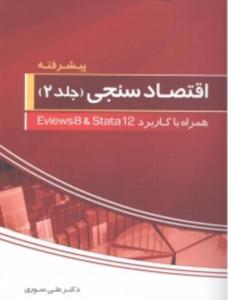 کتاب اقتصادسنجی جلد 2 دکتر علی سوری