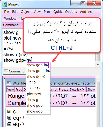 پنجره دستورات در نرم افزار ایویوز - Eviews