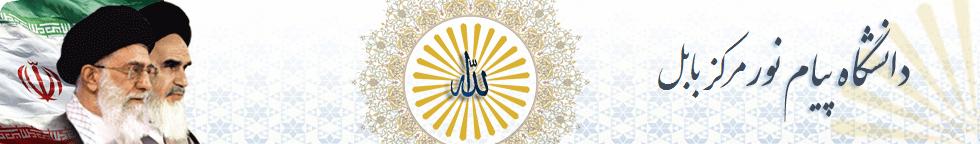 دانشگاه پیام نور مرکز بابل