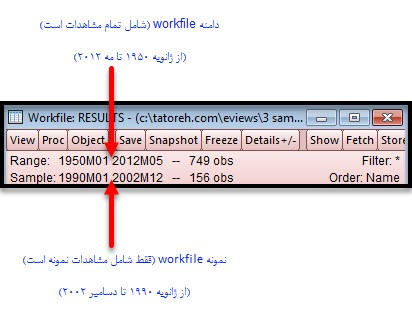 دامنه یا Range و نمونه یا Sample  در ایویوز