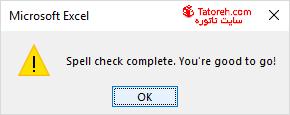 زمانی که نرم افزار بررسی املاء لغات را به پایان می رساند، پنجره زیر باز می شود که بیان می کند بررسی املاء کلمات به پایان رسیدهاست.